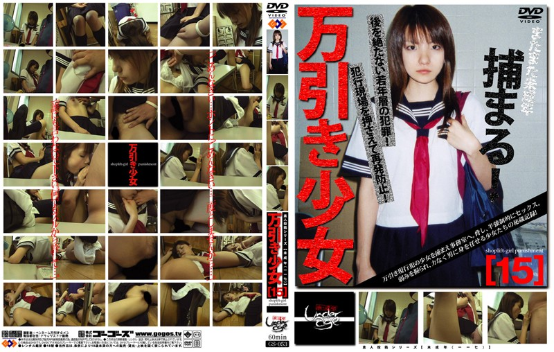 GS-053 15 Underage Girl Shoplifting (one Hundred Seventeen)