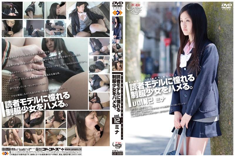 無字幕-gs-1010-読者モデルに憧れる制服少女をハメる-vol-12