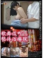 「歌舞伎町整体治療院 55」のパッケージ画像