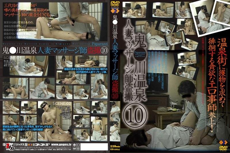 [GS-1014] 鬼●川温泉人妻マッサージ師盗撮 10 GS