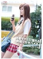 「未成年(四一六)読者モデルに憧れる制服少女をハメる。 Vol.15」のパッケージ画像