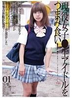 未成年(四一八)現役女子●生アイドルをつまみ食い! 01