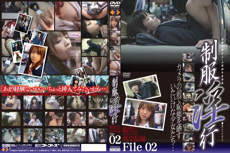 [GS-1072] 制服淫行 File 02 GS