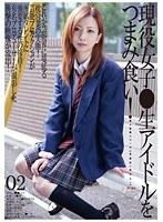 「未成年(四二三)現役女子●生アイドルをつまみ食い! 02」のパッケージ画像