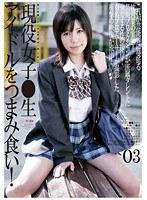 「未成年(四二五)現役女子●生アイドルをつまみ食い! 03」のパッケージ画像