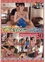 アジア古式マッサージ店盗撮 30