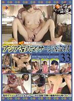 「アジア古式マッサージ店盗撮 33」のパッケージ画像