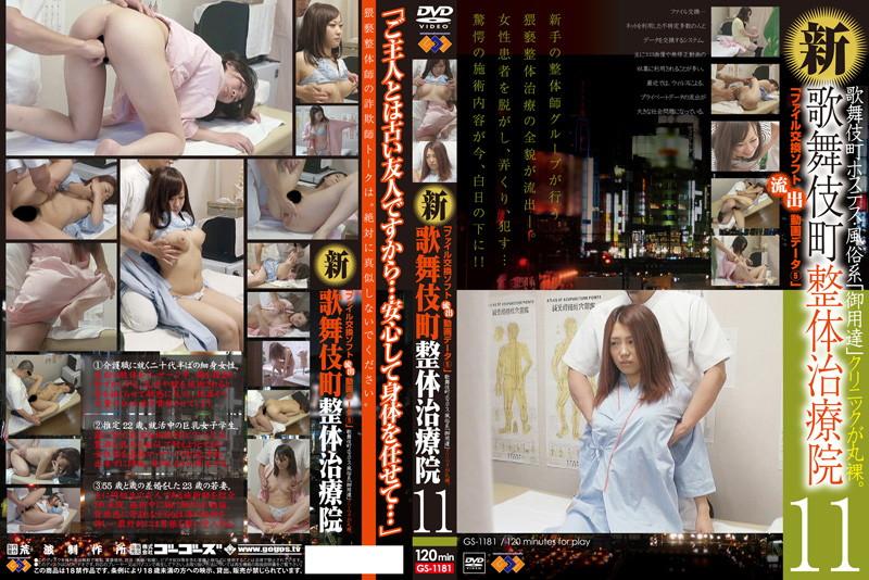 [GS-1181] 新・歌舞伎町整体治療院 11
