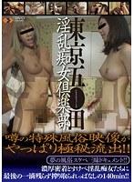 「東京五●田淫乱痴女倶楽部流出」のパッケージ画像