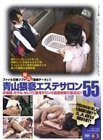 「青山猥褻エステサロン 55」のパッケージ画像