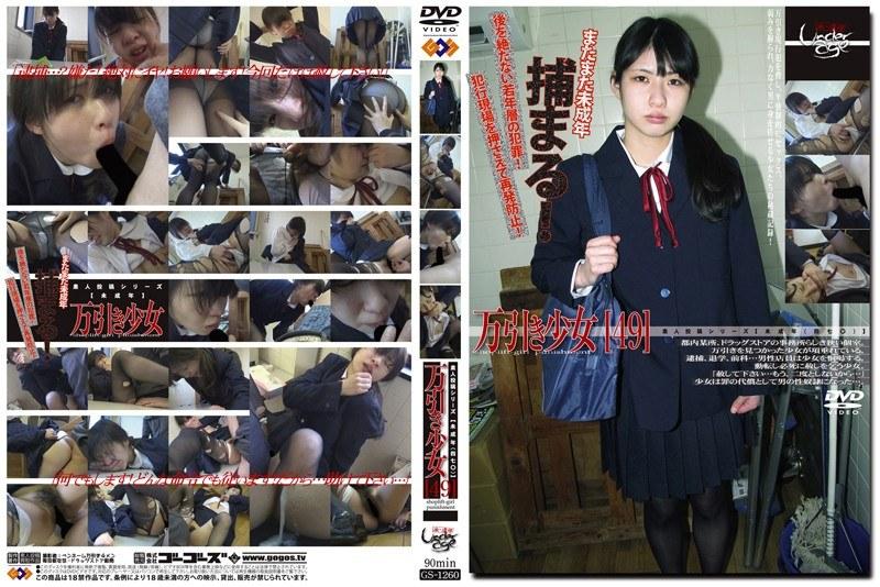 GS-1260 未成年(四七〇)万引き少女 49