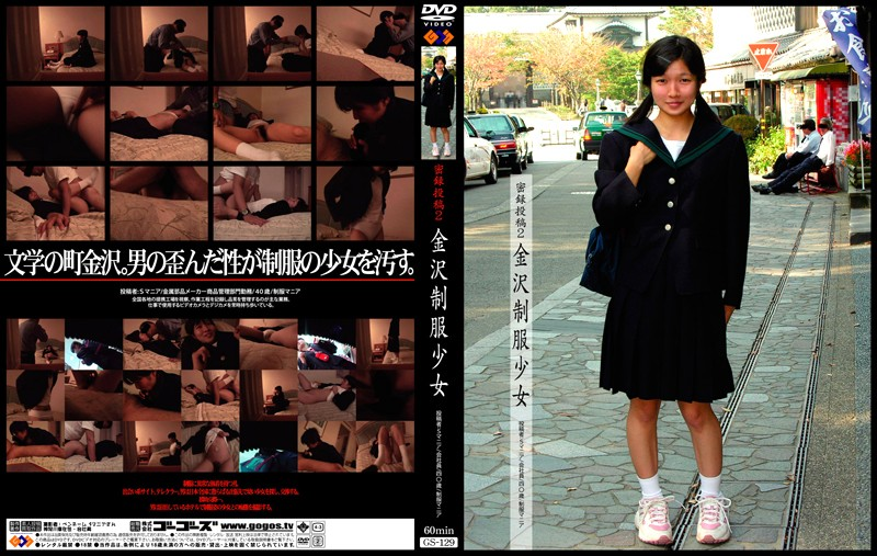 [GS-129] 密録投稿 2 金沢制服少女 ゴーゴーズ