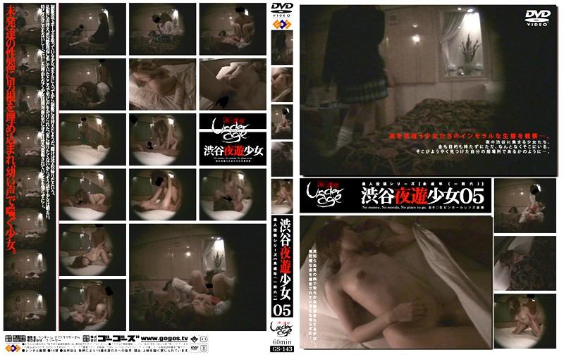 [GS-143] 未成年(一四六) 渋谷夜遊少女 05 ゴーゴーズ