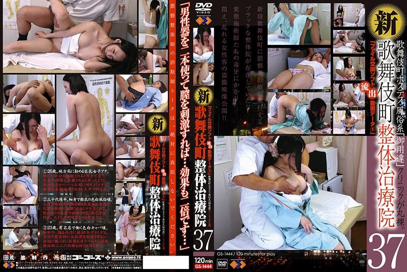 [GS-1444] 新・歌舞伎町整体治療院 37 GS