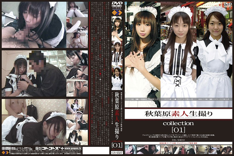 [GS-1527] 秋葉原素人生撮りcollection [01] 4時間以上作品 ゴーゴーズ