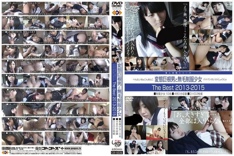 [GS-1531] 変態巨根男と無毛制服少女The Best 2013-2015 女子校生 フェラ ゴーゴーズ