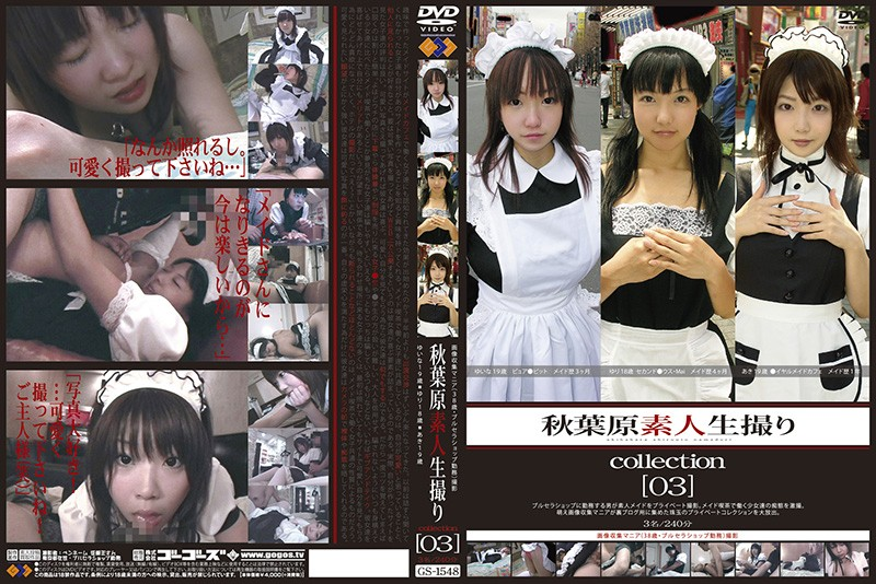 [GS-1548] 秋葉原素人生撮りcollection [03]