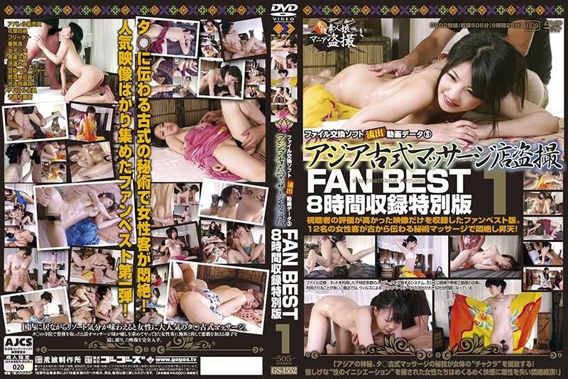[GS-1552] アジア古式マッサージ店盗撮 FAN BEST 01 GS