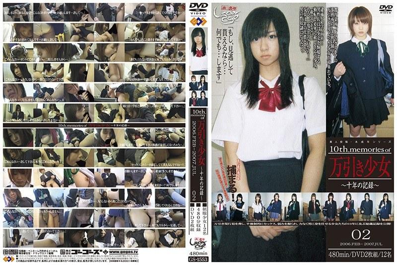 [GS-1553] 10th.memories of 万引き少女〜10年の記録〜[02] ゴーゴーズ