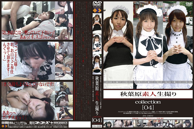 [GS-1559] 秋葉原素人生撮りcollection [04] ゴーゴーズ