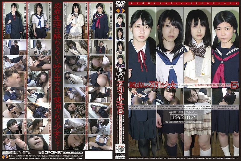 [GS-1560] 未成年(五三一)蔵出し万引き少女05 投稿 女子校生