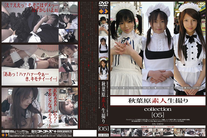 [GS-1570] 秋葉原素人生撮りcollection [05]