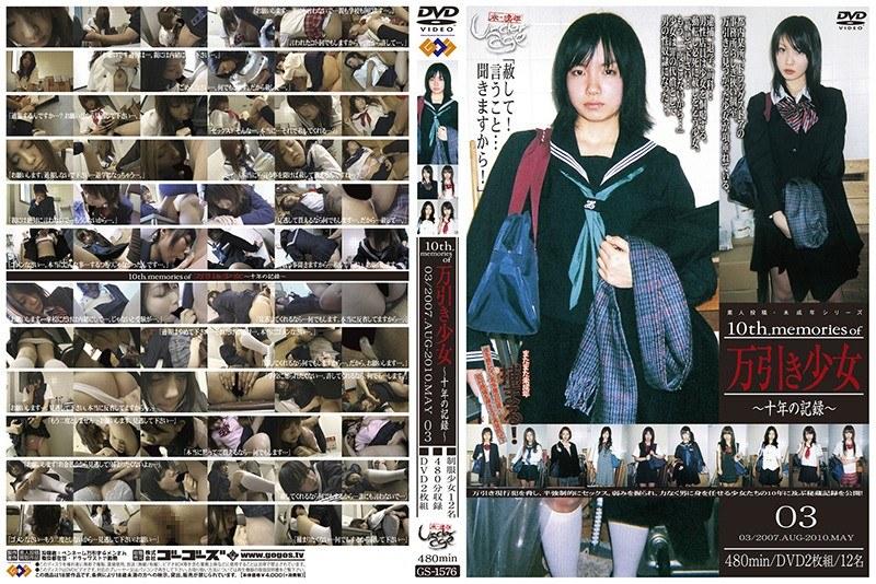 [GS-1576] 10th.memories of 万引き少女~10年の記録~[03] 学生服 ベスト・総集編 ゴーゴーズ