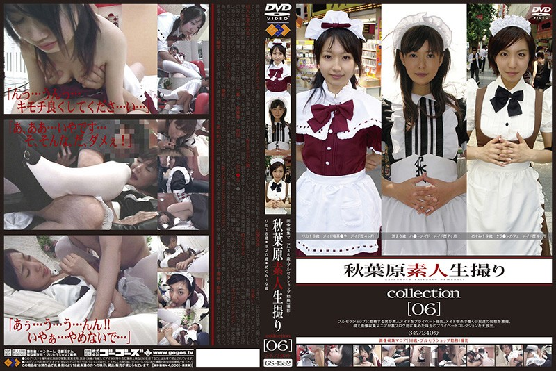 [GS-1582] 秋葉原素人生撮りcollection [06] ゴーゴーズ GS