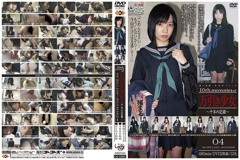 [GS-1593] 10th.memories of 万引き少女~10年の記録~[04] GS 女子校生 ベスト・総集編