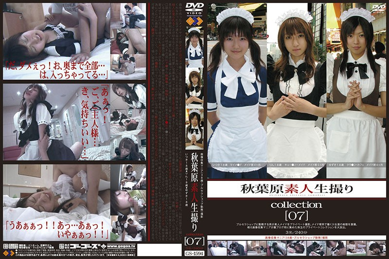 [GS-1594] 秋葉原素人生撮りcollection [07] 素人 ハメ撮り