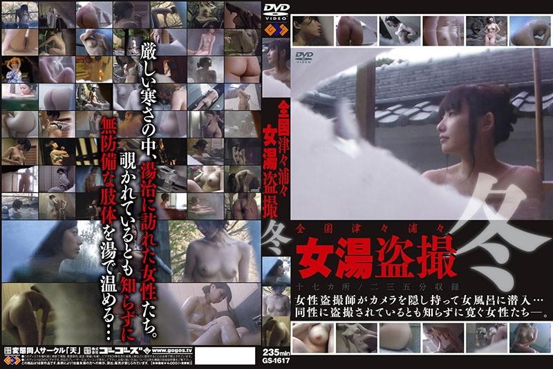 [GS-1617] 全国津々浦々女湯盗撮〜冬〜 ゴーゴーズ