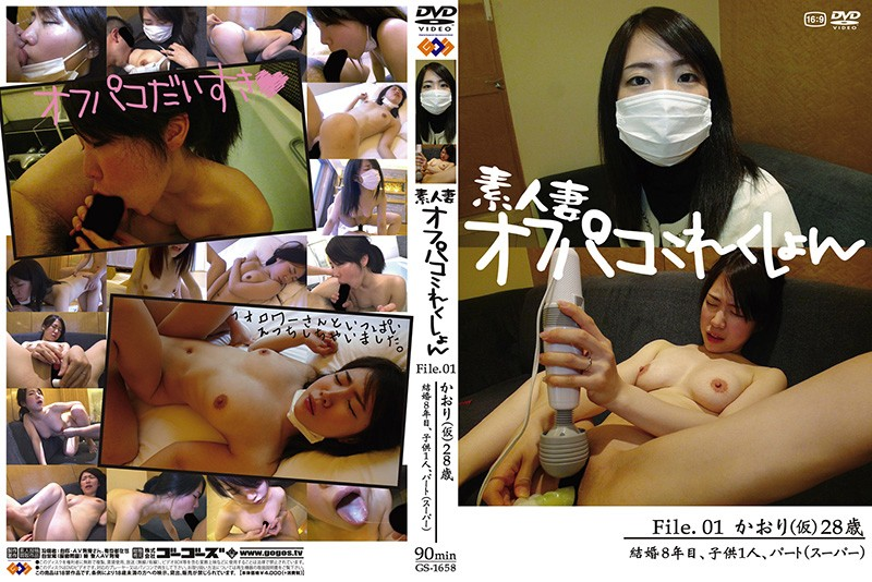 [GS-1658] 素人妻オフパコこれくしょん File.01 GS