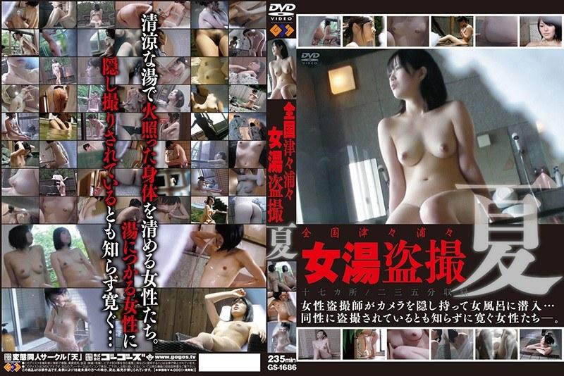 [GS-1686] 全国津々浦々 女湯盗撮〜夏〜
