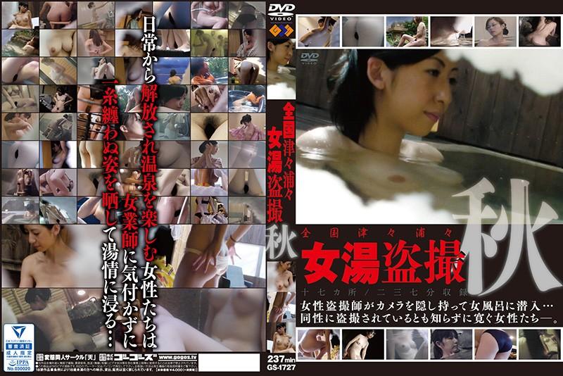 [GS-1727] 全国津々浦々 女湯盗撮〜秋〜 GS