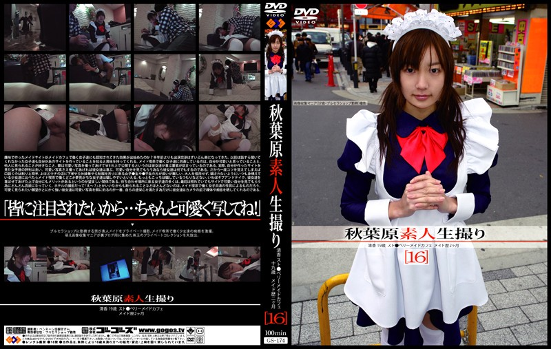 [GS-174] 秋葉原素人生撮り[16] ゴーゴーズ