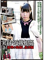 GS-1747 Annals, Incest [nine]