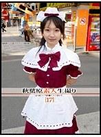 秋葉原素人生撮り [17]