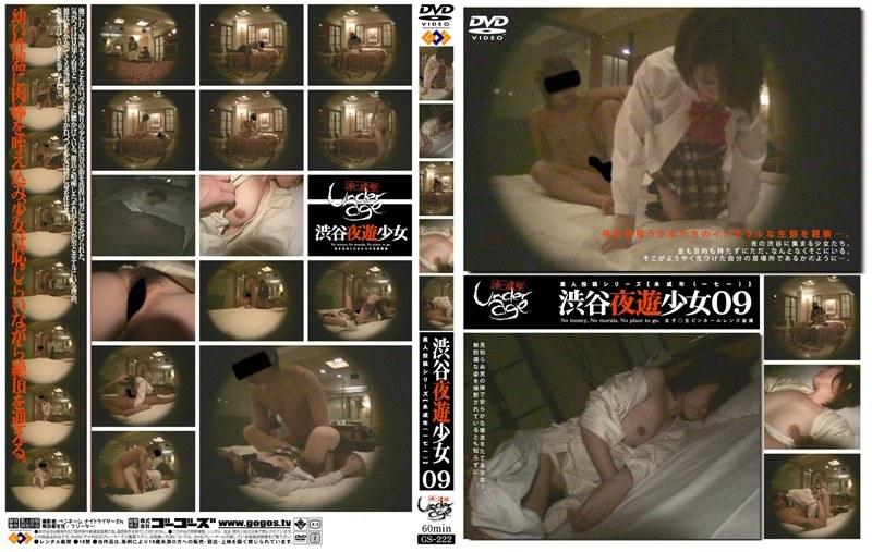 [GS-222] 未成年(一七一) 渋谷夜遊少女09 ゴーゴーズ