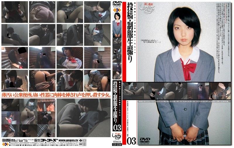 [GS-234] 未成年(一七七) 投稿・制服生撮り 03 GS