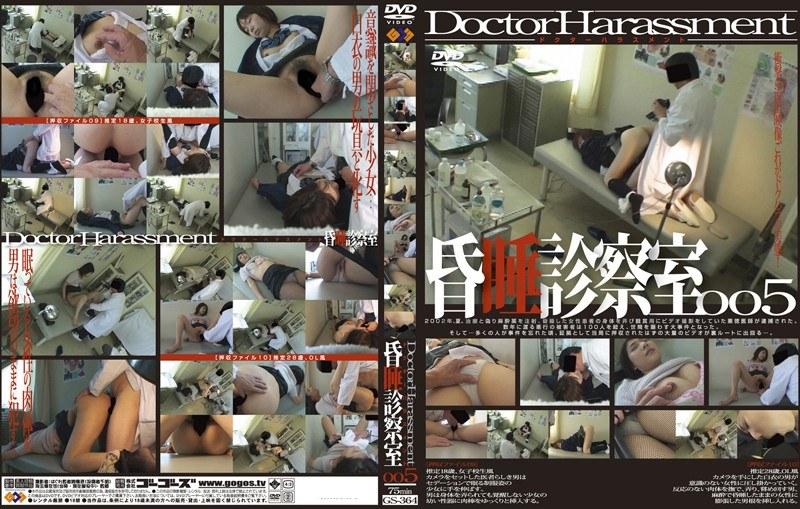 GS-364 ドクターハラスメント 昏睡診察室 005