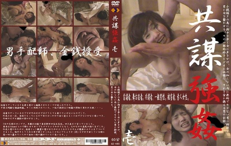 [GS-488] 共謀強姦 壱 ゴーゴーズ