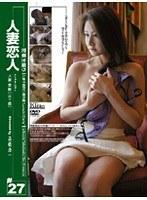 密着生撮り 人妻恋人 #27