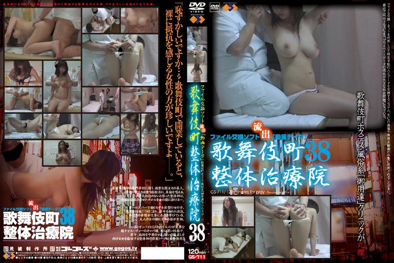 [GS-711] 歌舞伎町整体治療院 38