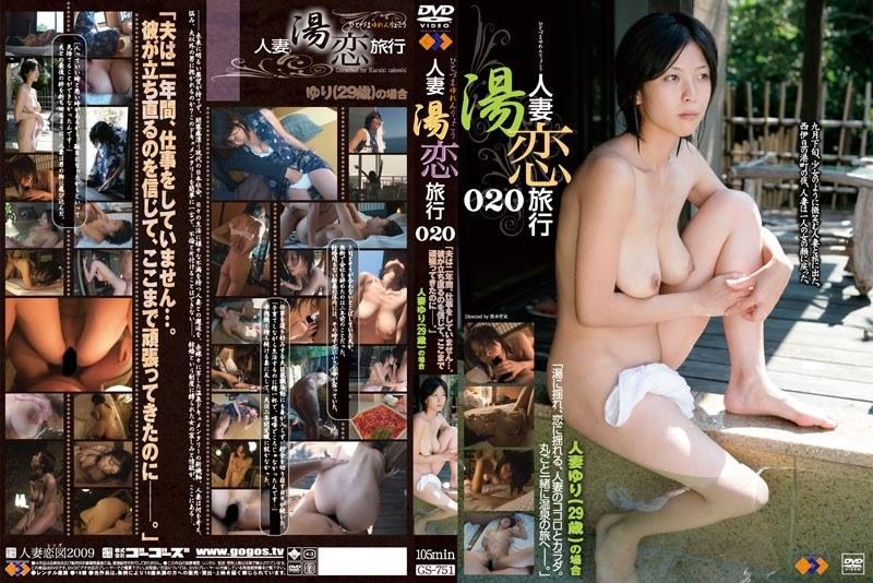 [GS-751] 人妻湯恋旅行 020