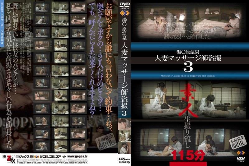 [GS-823] 湯●原温泉 人妻マッサージ師盗撮 3