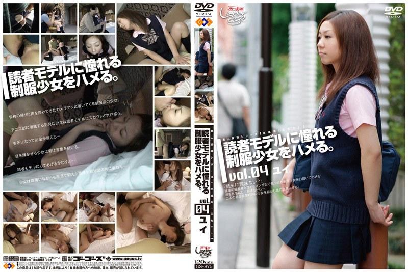 [GS-875] 未成年(三七二)読者モデルに憧れる制服少女をハメる。 vol.04 GS