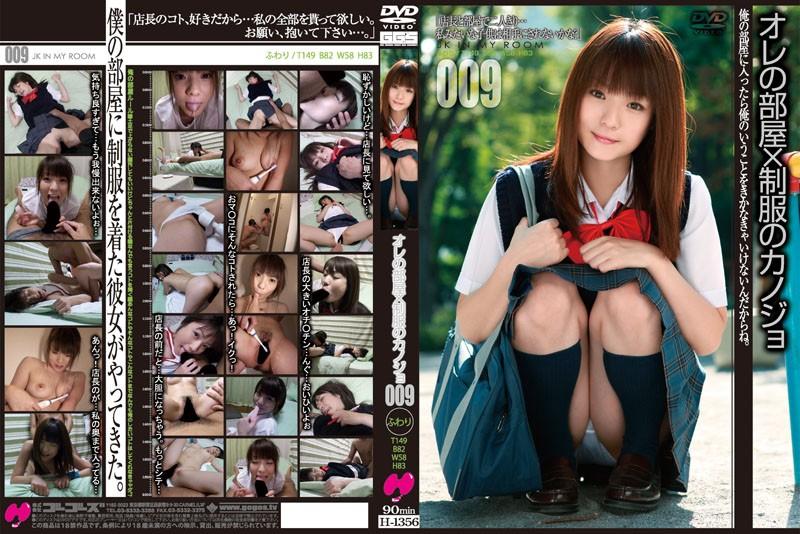 [H-1356] オレの部屋×制服のカノジョ 009 H