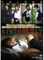 女子校生拉致監禁大全 第六集