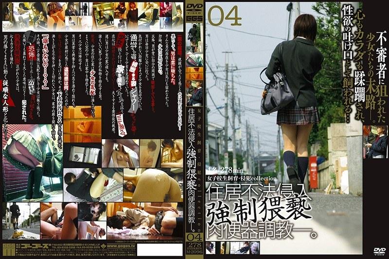 [M-2096] 女子校生飼育・侵犯collection04