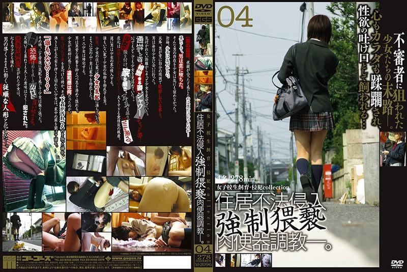 [M-2096] 女子校生飼育・侵犯collection04 ゴーゴーズ